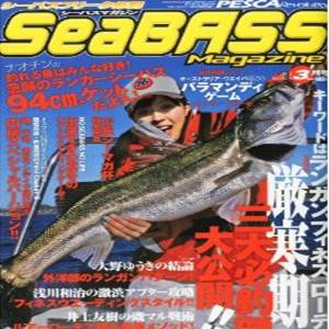 Japanese seabass magazine lure fishing for bass for Bass fishing magazine